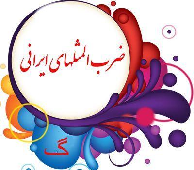ریشه ضرب المثل های ایرانی
